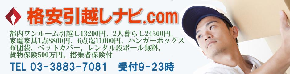 格安引越しナビ.com